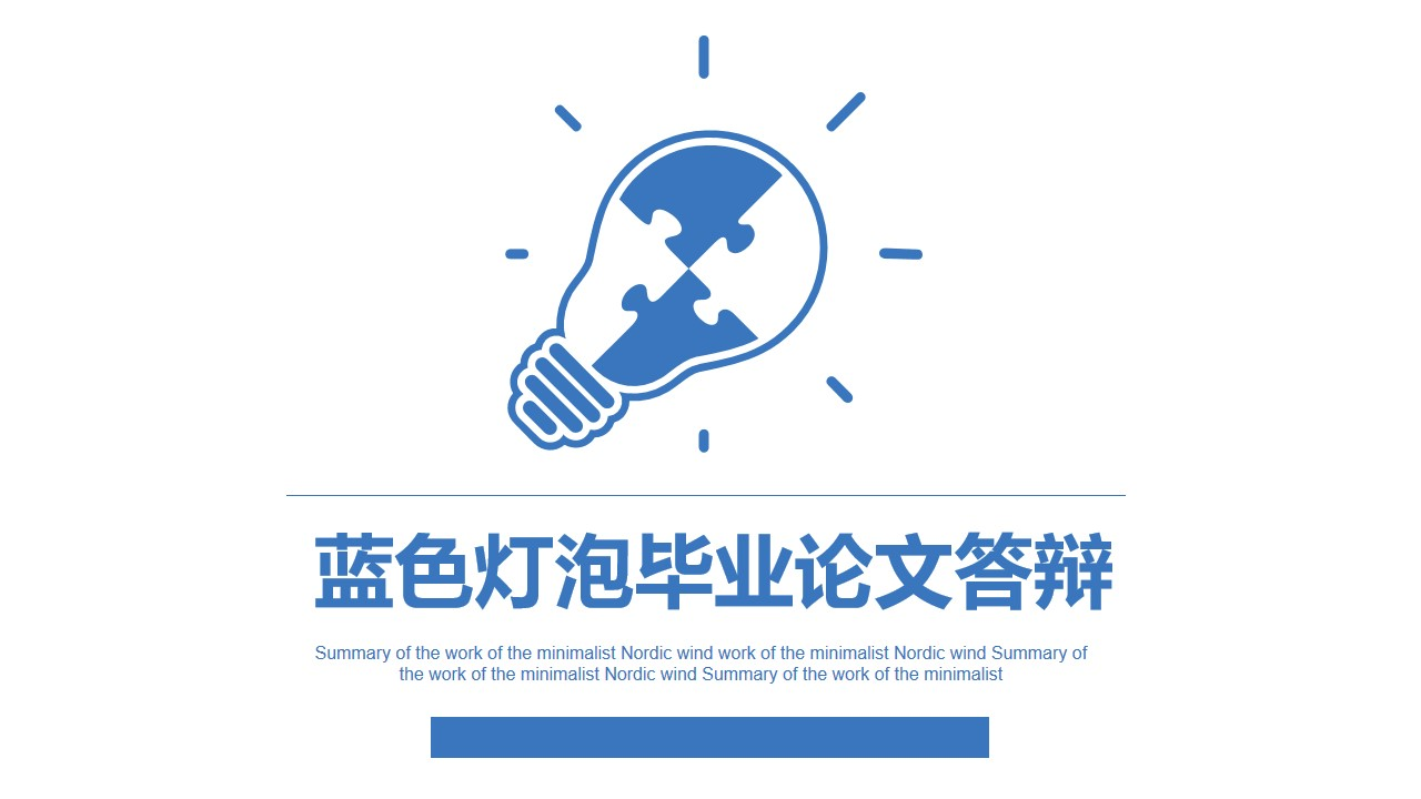 蓝色手绘灯泡背景的毕业论文开题报告PPT模板