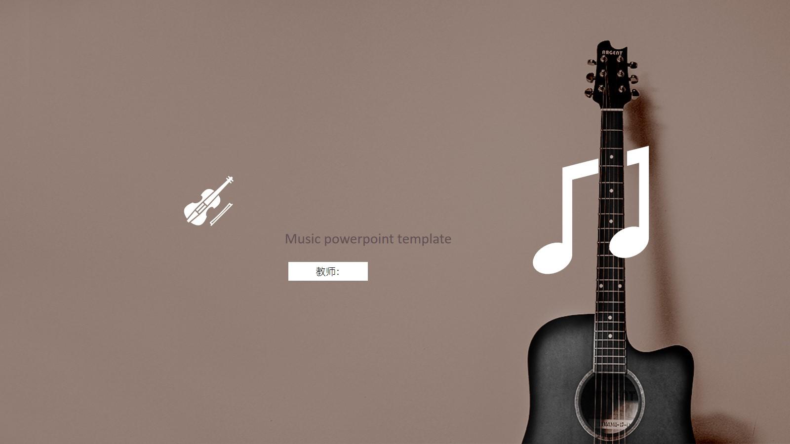 咖啡色吉他背景音乐主题PPT模板