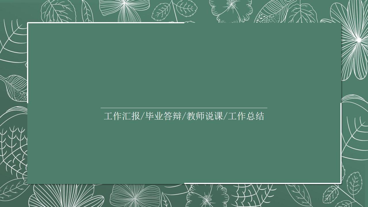 绿色清新线描叶子教学公开课PPT模板