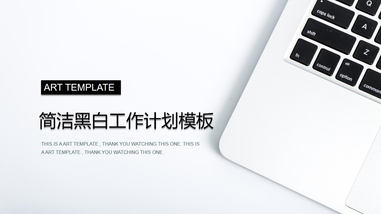 黑白简洁桌面背景工作计划PPT模板