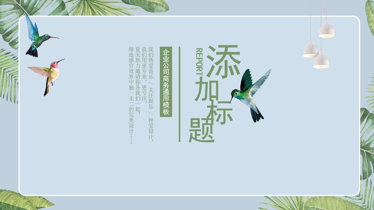 水彩绿叶小鸟背景的清新艺术PPT模板