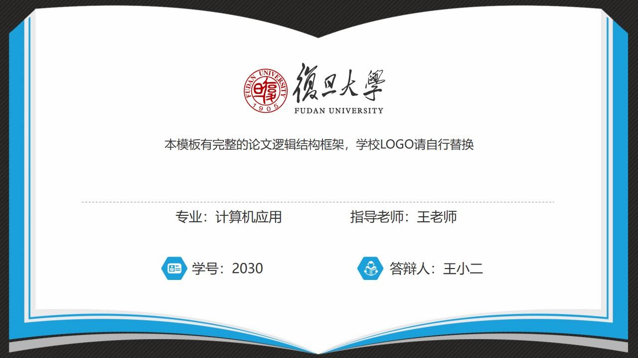 2020复旦大学毕业论文答辩PPT模板