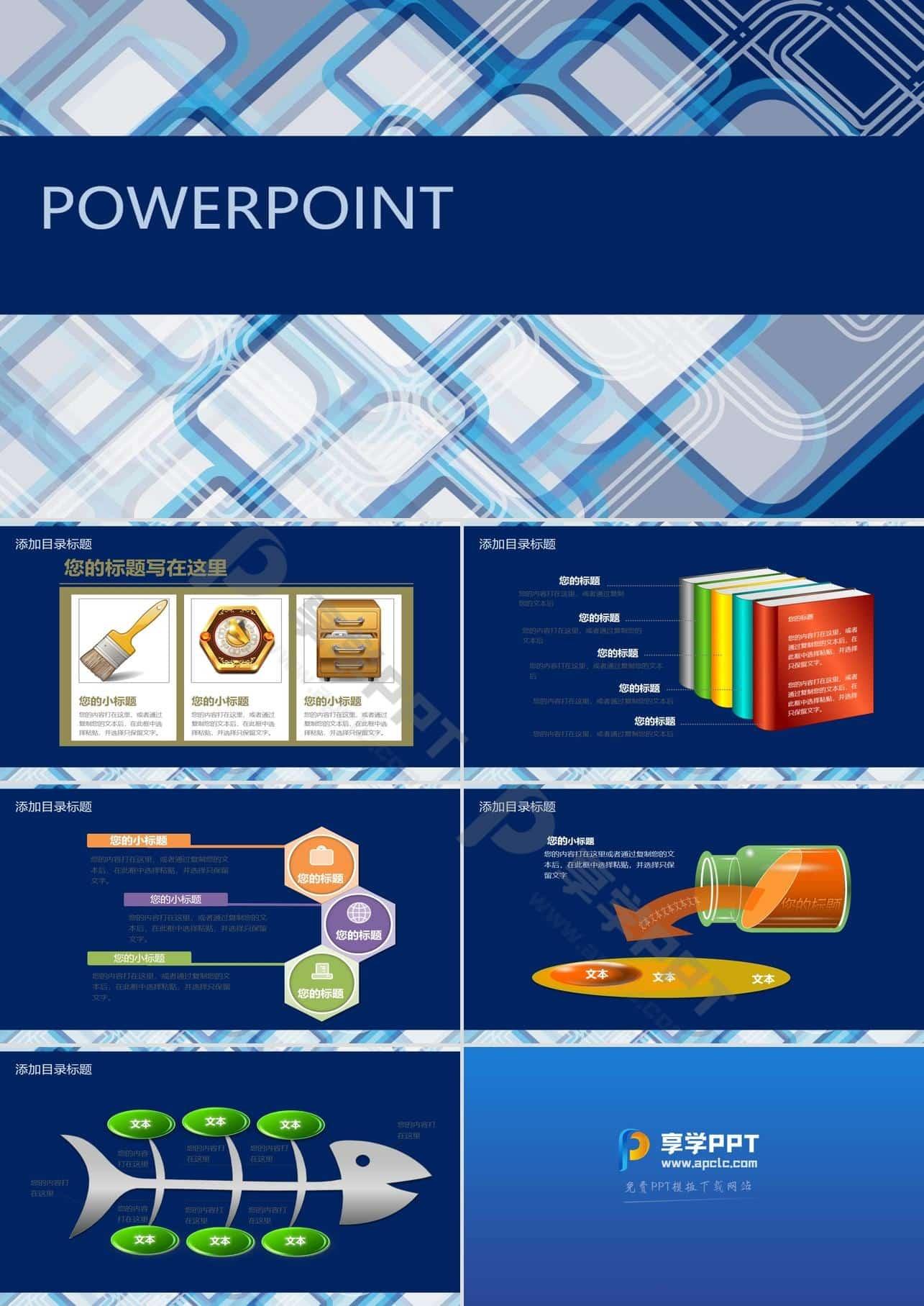 蓝色格子背景的抽象艺术PowerPoint模板长图
