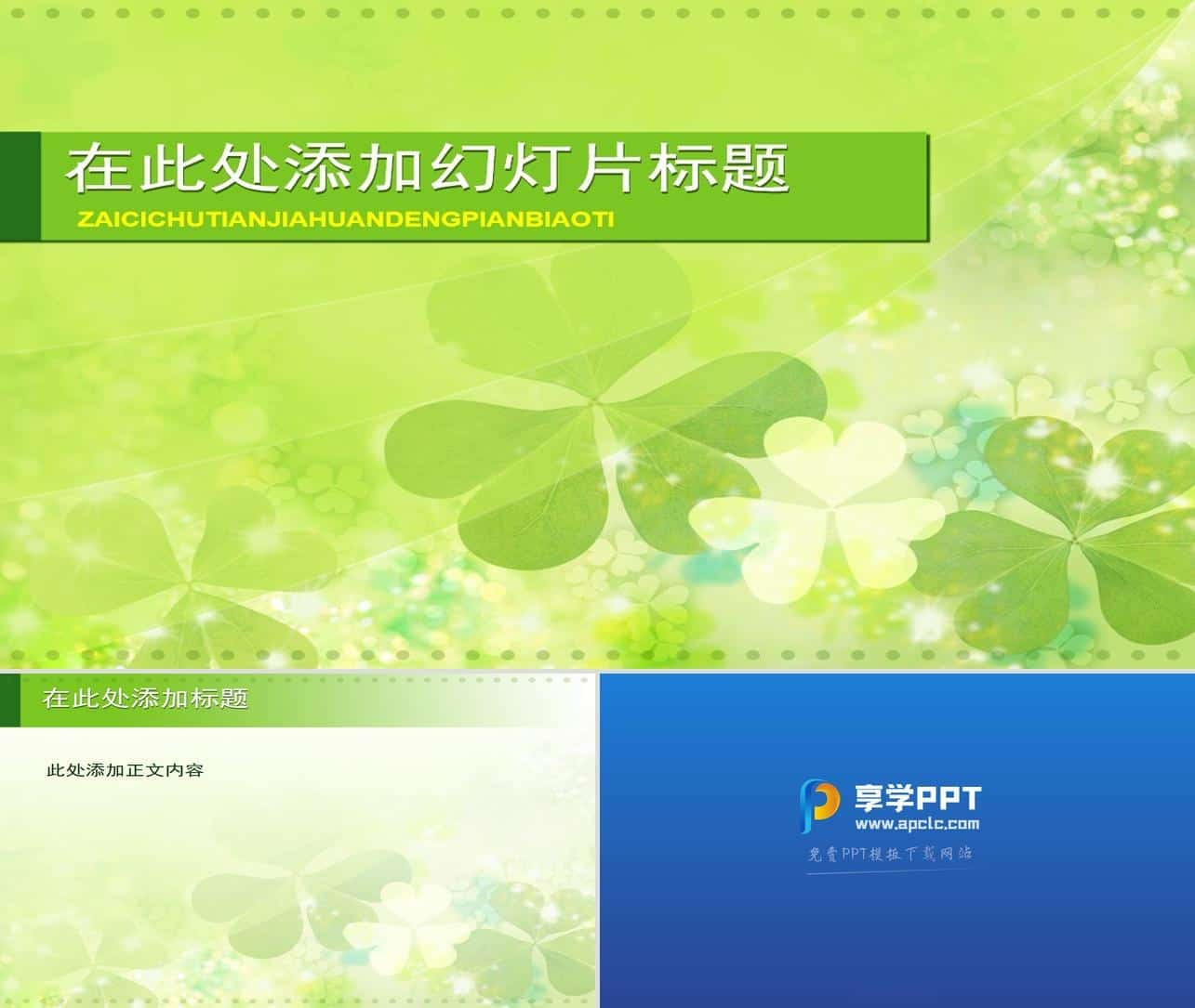 清新淡雅的三叶草植物幻灯片模板长图