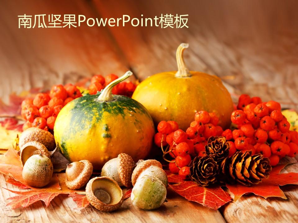 蔬菜类南瓜坚果背景PPT模板