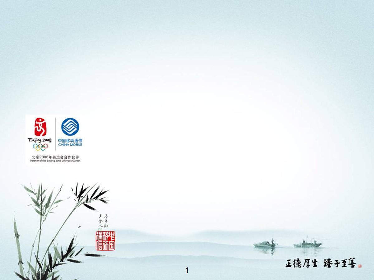 中国移动中国水墨画风格PPT模板