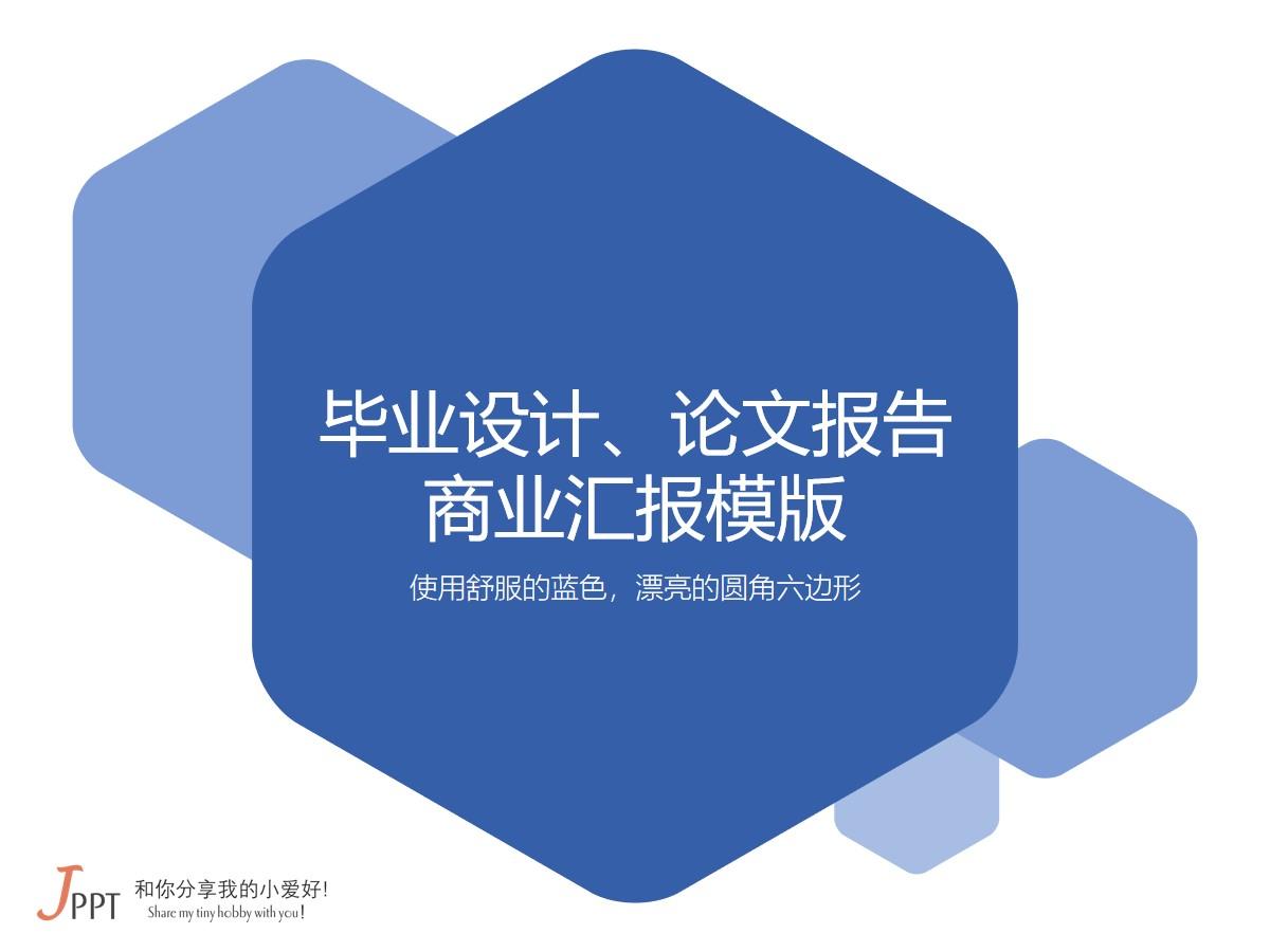 圆角六边形创意简约蓝色学术论文报告ppt模板