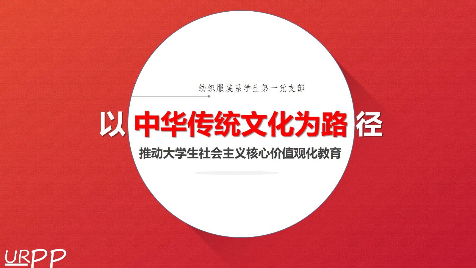 党政主题喜庆红论文答辩ppt模板(完整版)
