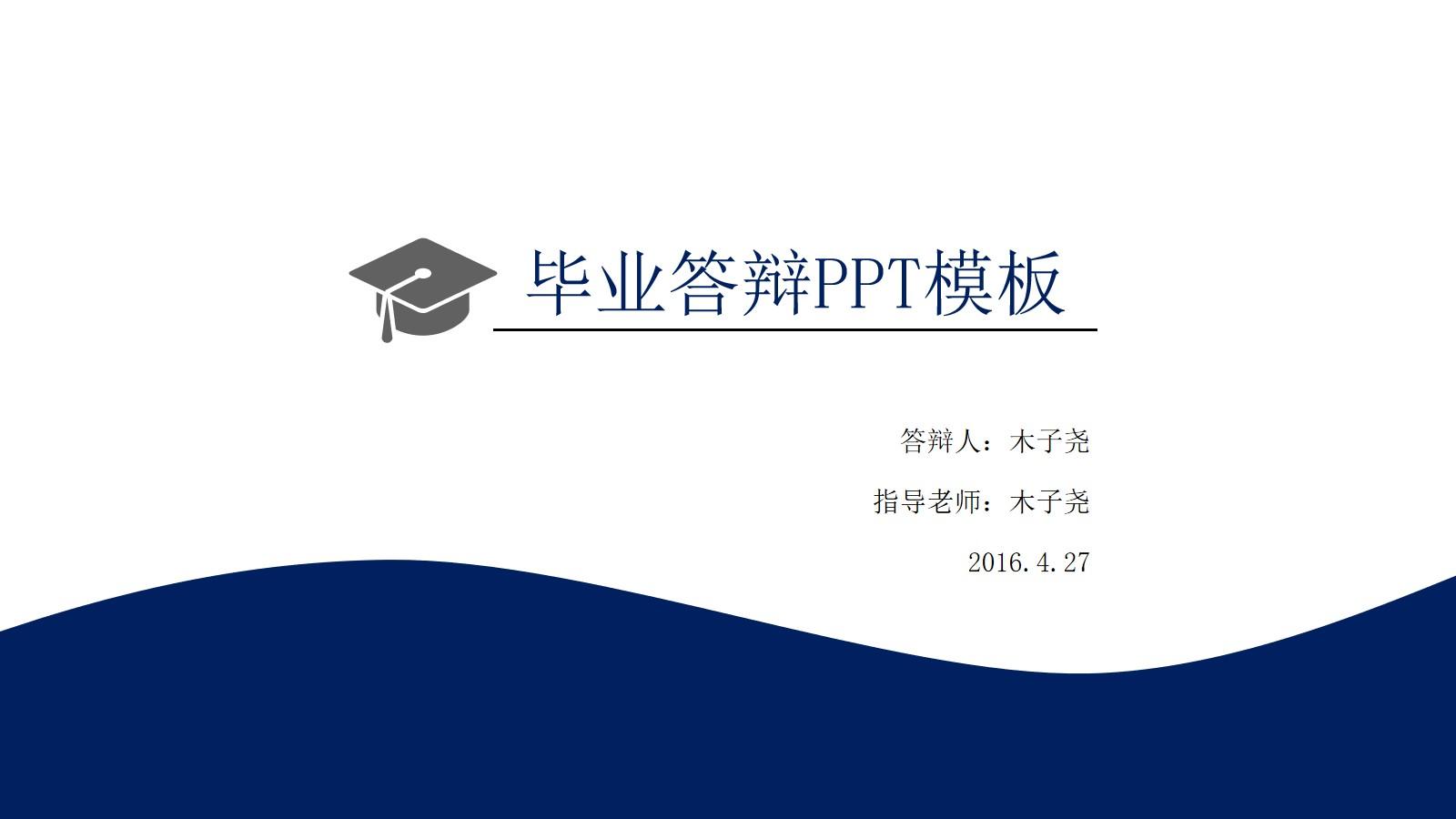 简约蓝商务风毕业答辩ppt模板
