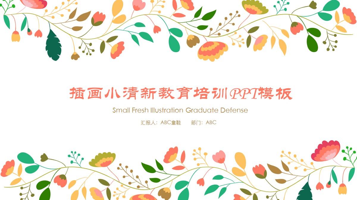 小清新插画风教育教学论文答辩ppt模板