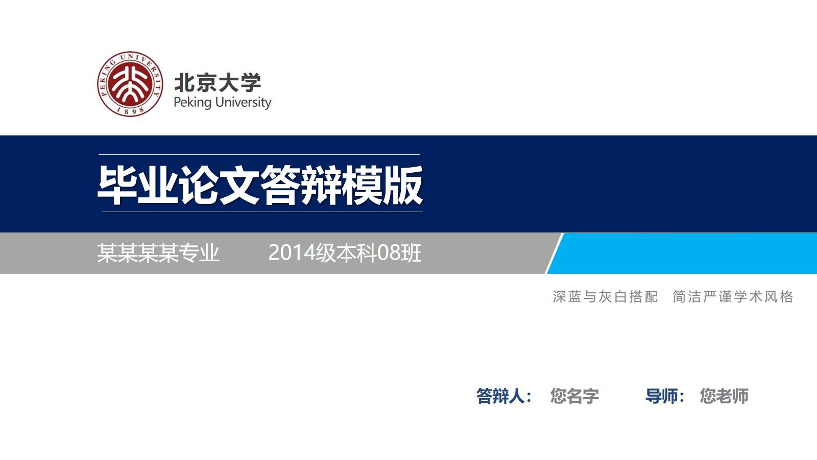 北京大学毕业论文答辩通用ppt模板
