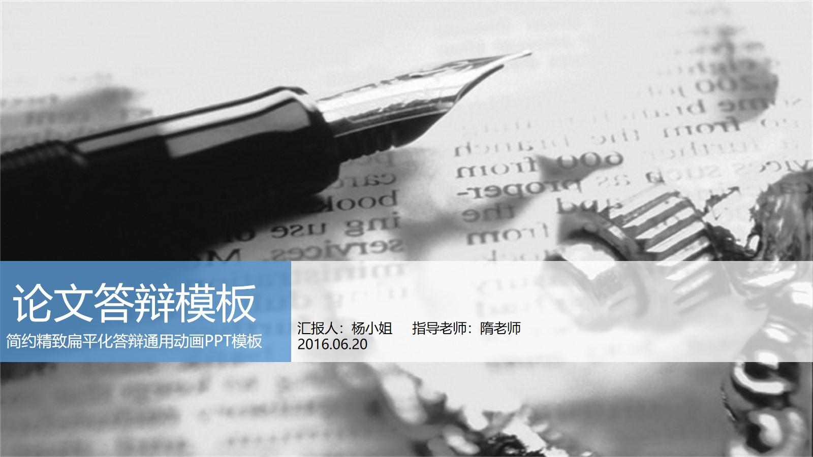 钢笔背景封面蓝灰简约精致扁平化论文答辩ppt模板