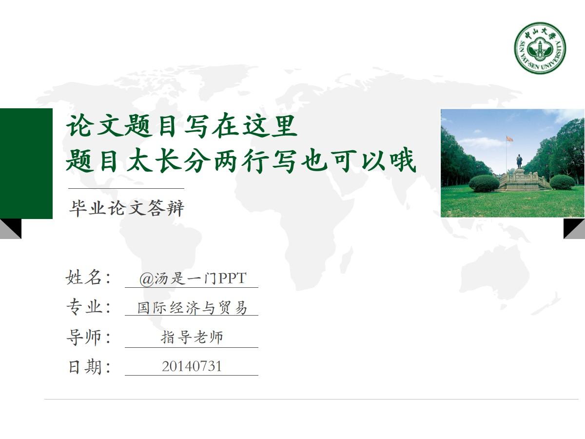 简约绿大气风中山大学学校简介论文答辩通用ppt模板