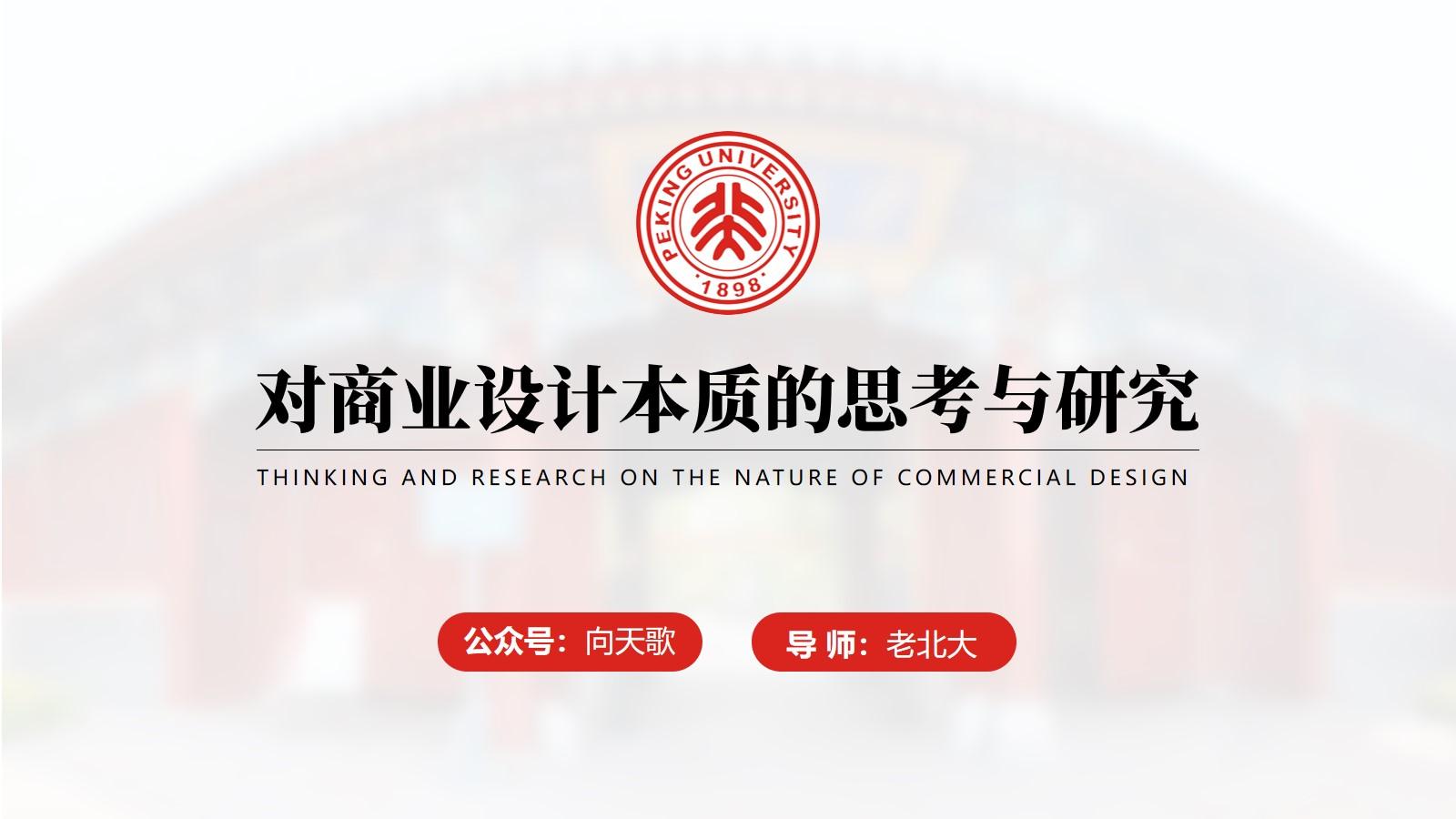北京大学通用论文答辩ppt模板
