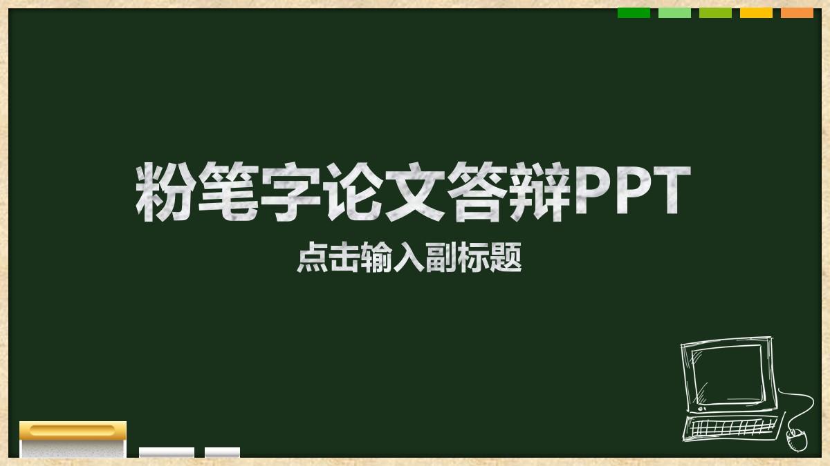 黑板背景粉笔字论文答辩通用ppt模板
