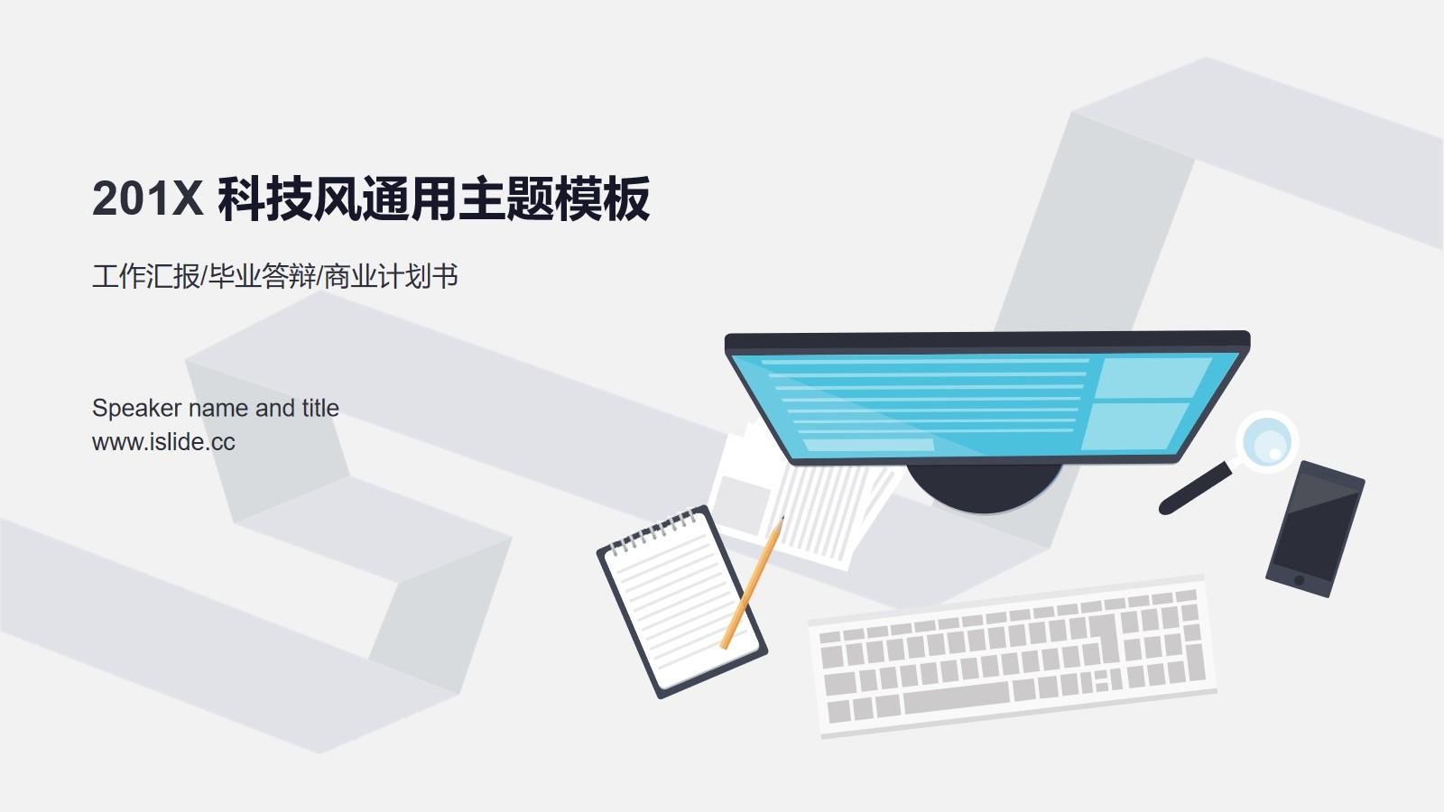 2020科技风立体视觉折纸条卡通商务淡雅小清新灰商务ppt模板