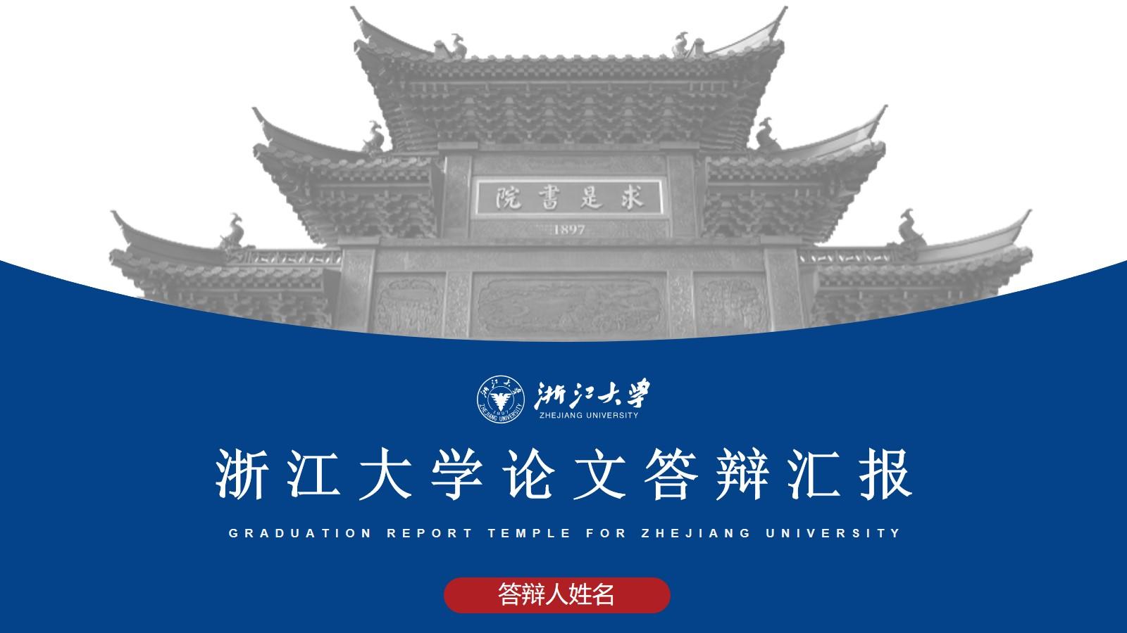 浙江大学论文答辩汇报通用ppt模板
