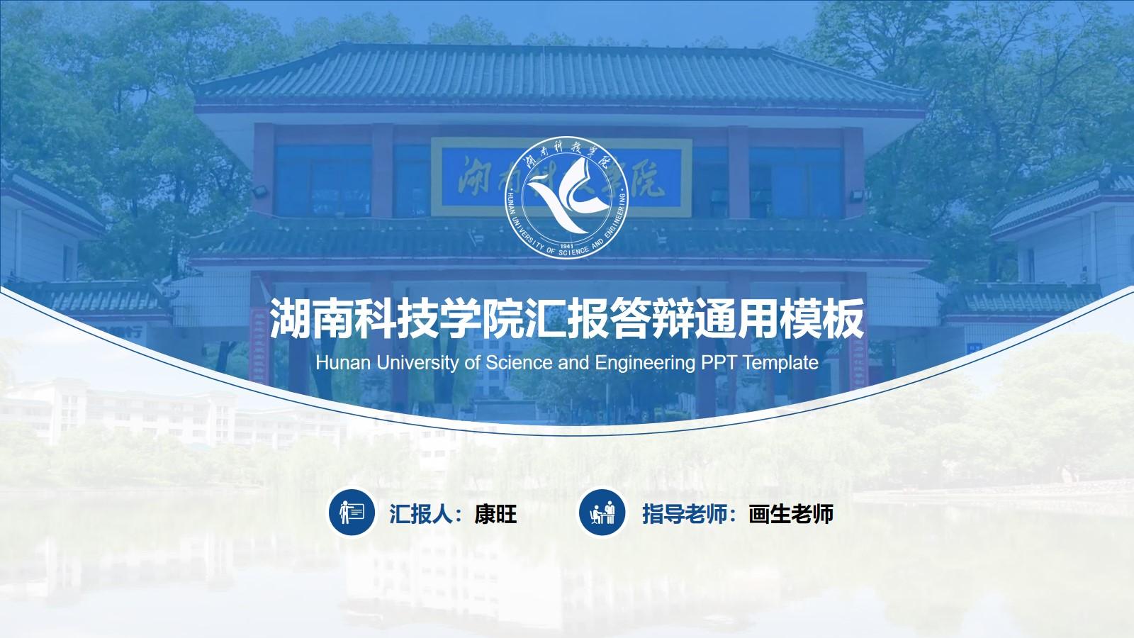 湖南科技学院毕业论文汇报答辩ppt模板
