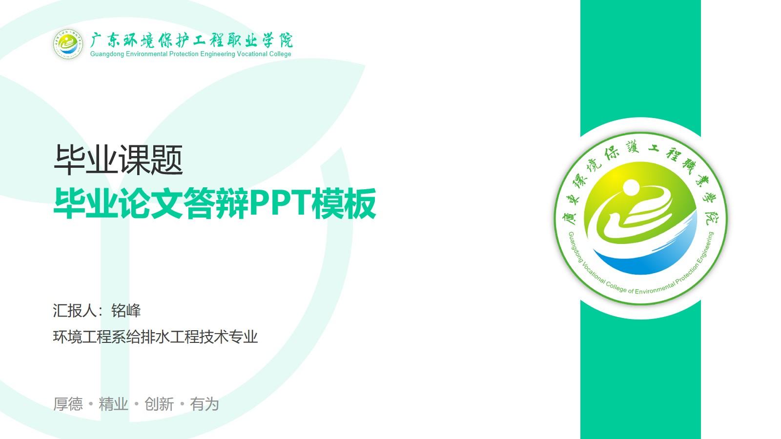 广东环境保护工程职业学院毕业论文答辩ppt模板