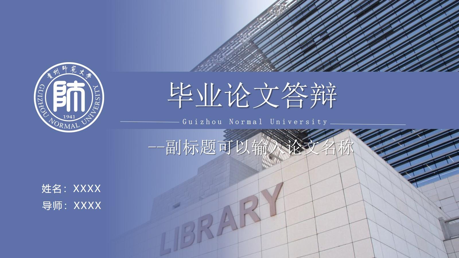 贵州师范大学论文答辩通用ppt模板