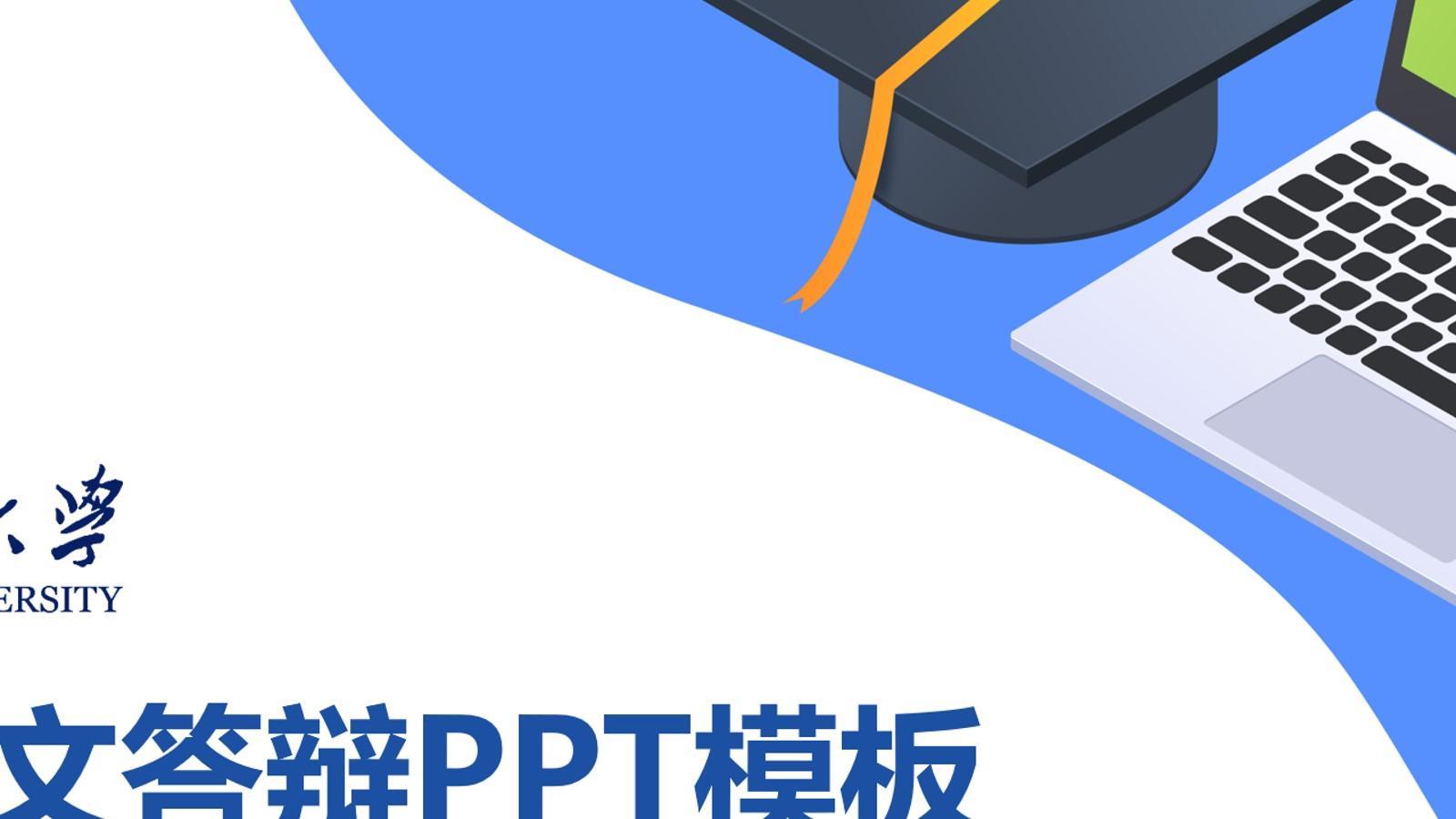流体几何卡通风论文答辩通用ppt模板
