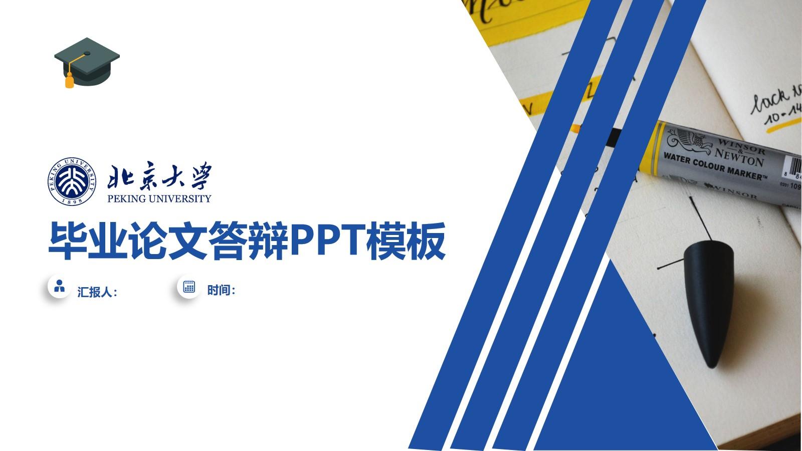 北京大学高端商务蓝几何风论文答辩通用ppt模板