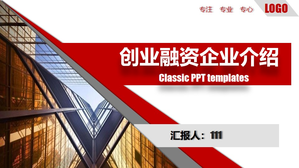 红色杂志PPT模板 创业融资企业PPT模板