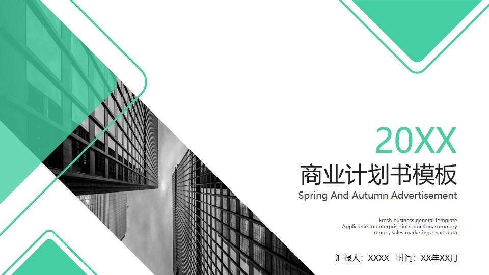 绿色杂志风PPT模板 商业计划书PPT模板