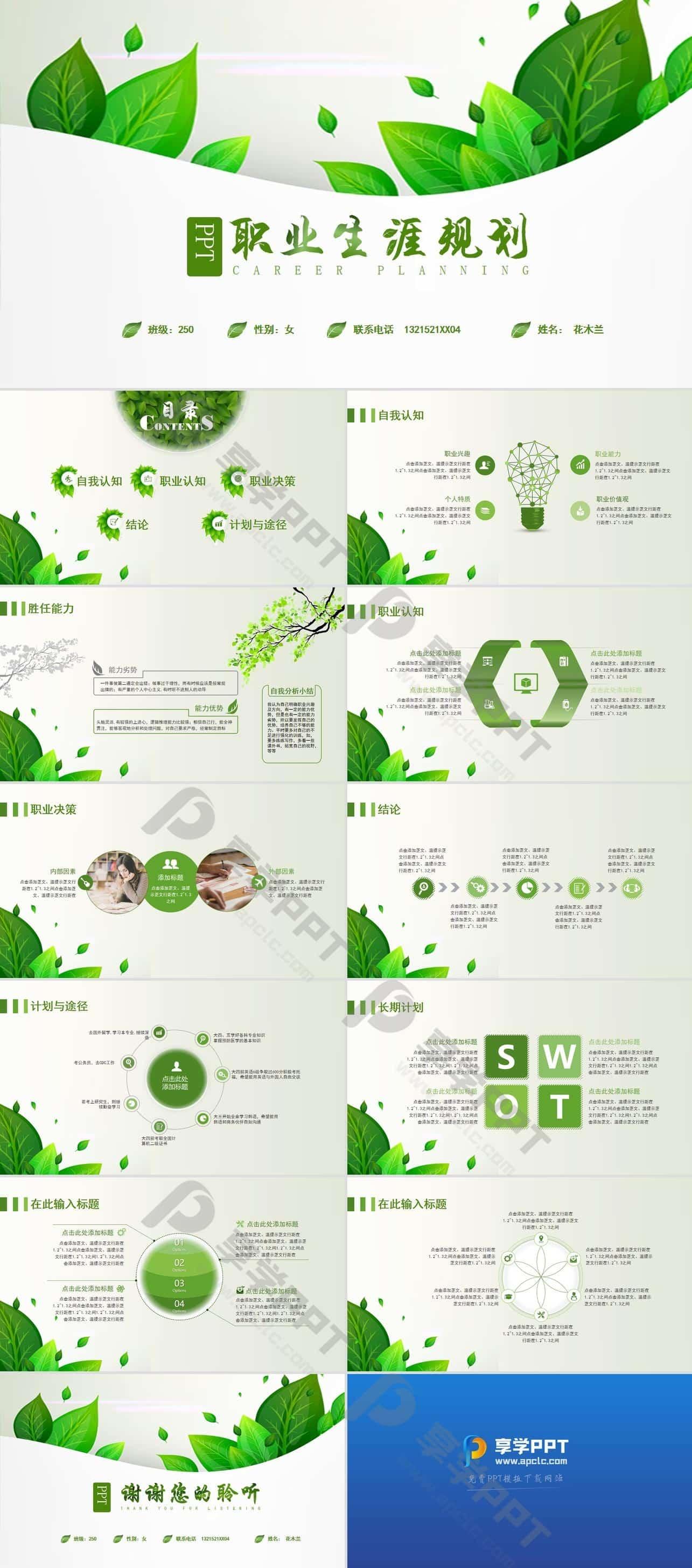 绿色简约职业规划PPT模板长图
