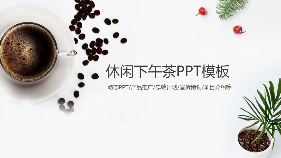 下午茶咖啡工作总结PPT模板