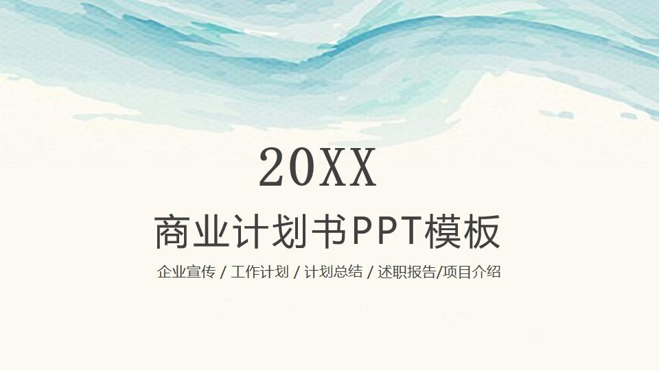 青色水彩PPT模板 商业计划书PPT模板