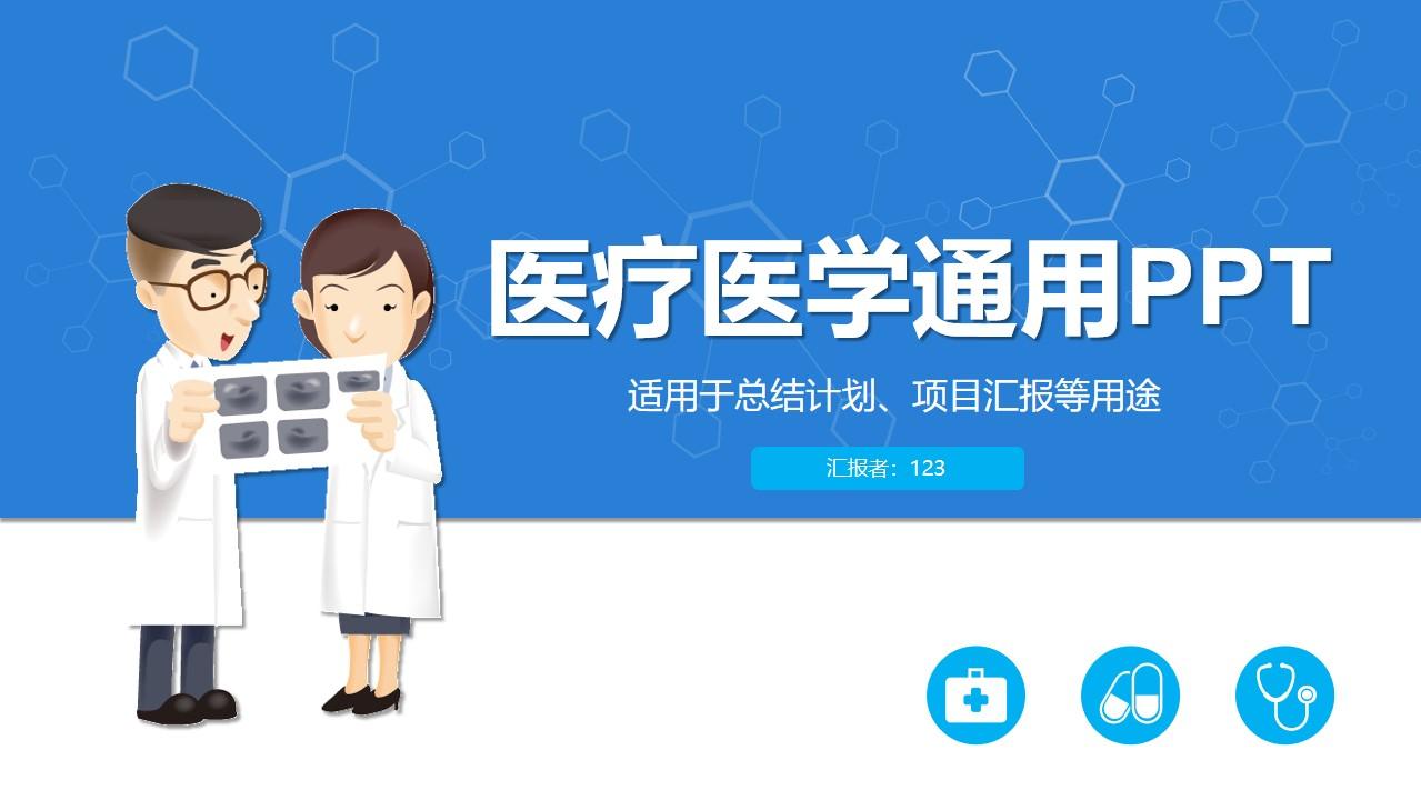 蓝色欧美风PPT模板 医生漫画医疗医学PPT模板