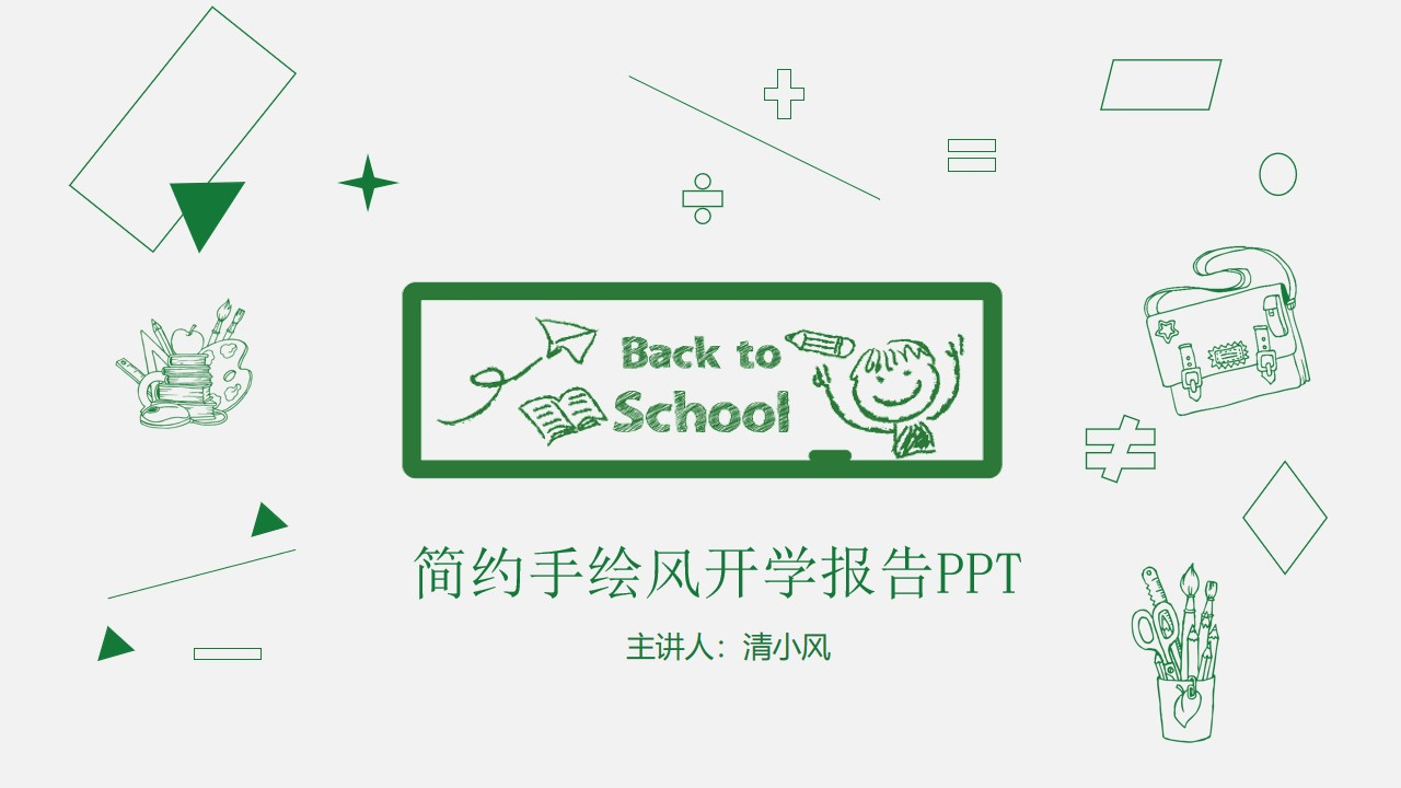 绿色简约手绘风开学报告PPT模板