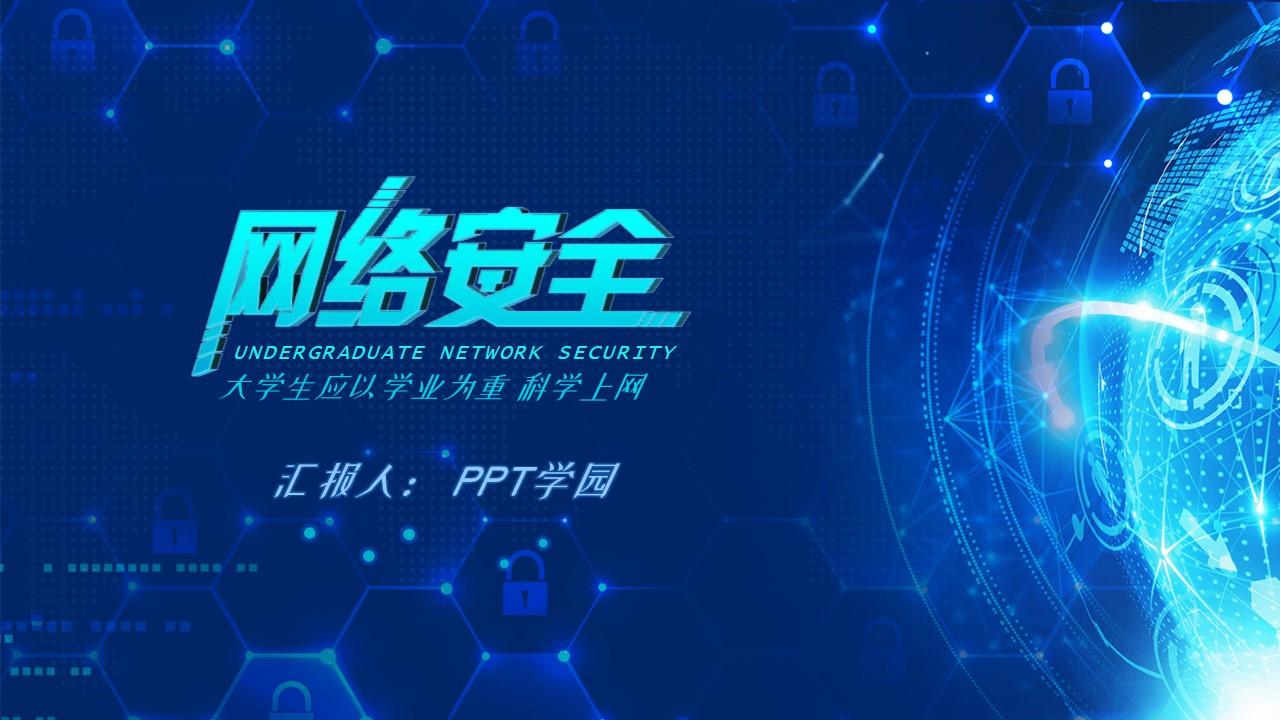 蓝色科技风格网络安全教学通用科技风静态PPT模板
