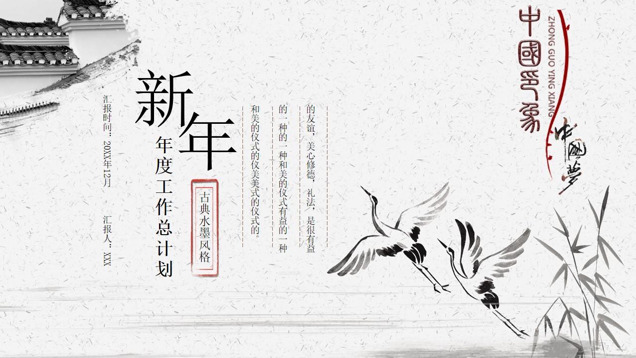灰色中国鹤PPT模板 年度工作总结计划PPT模板