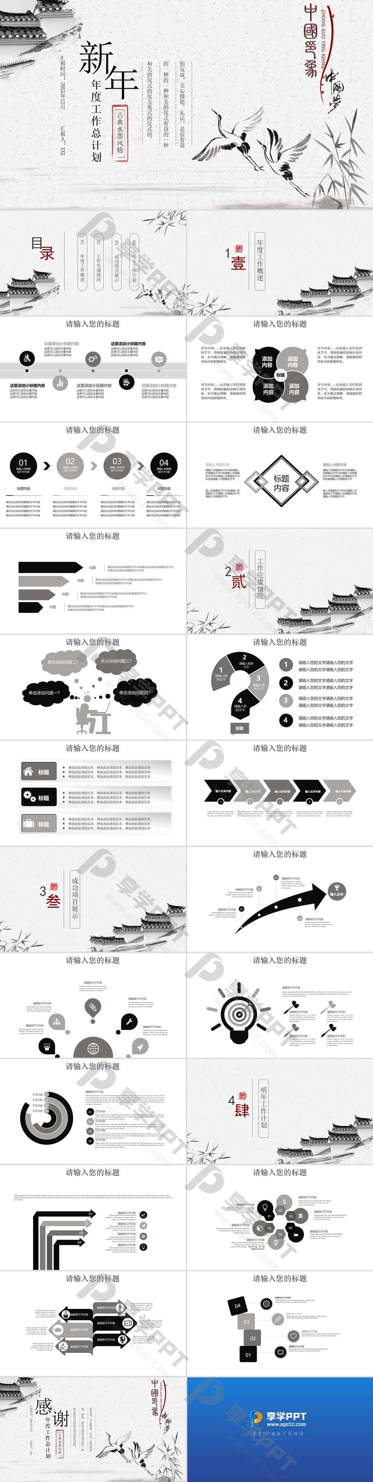 灰色中国鹤年度工作总结计划PPT模板长图