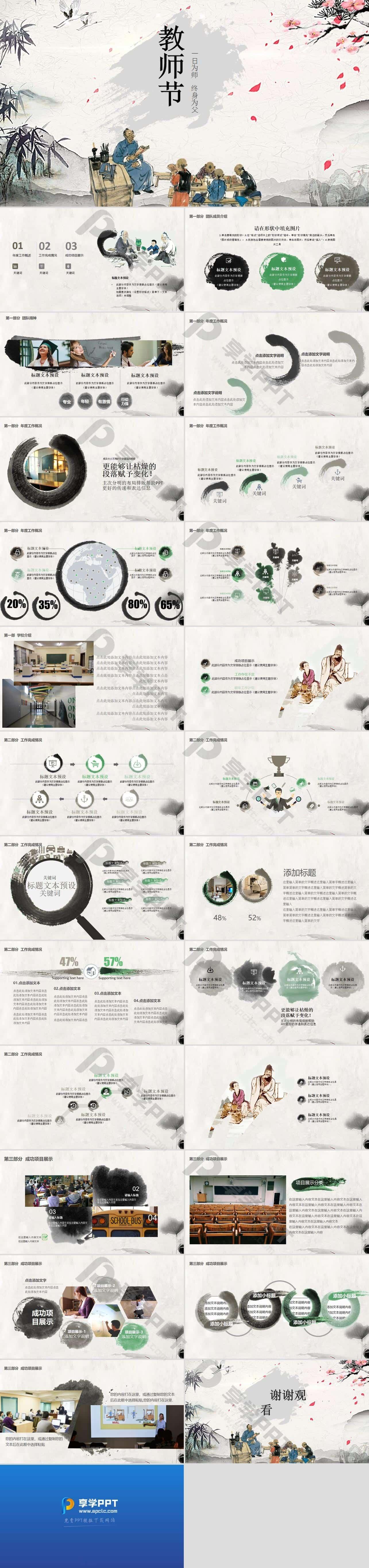 水墨画中国风教师节PPT模板长图