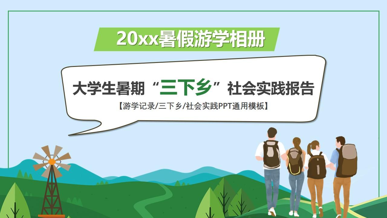 """绿色杂志风大学生暑期""""三下乡""""社会实践报告PPT模板"""