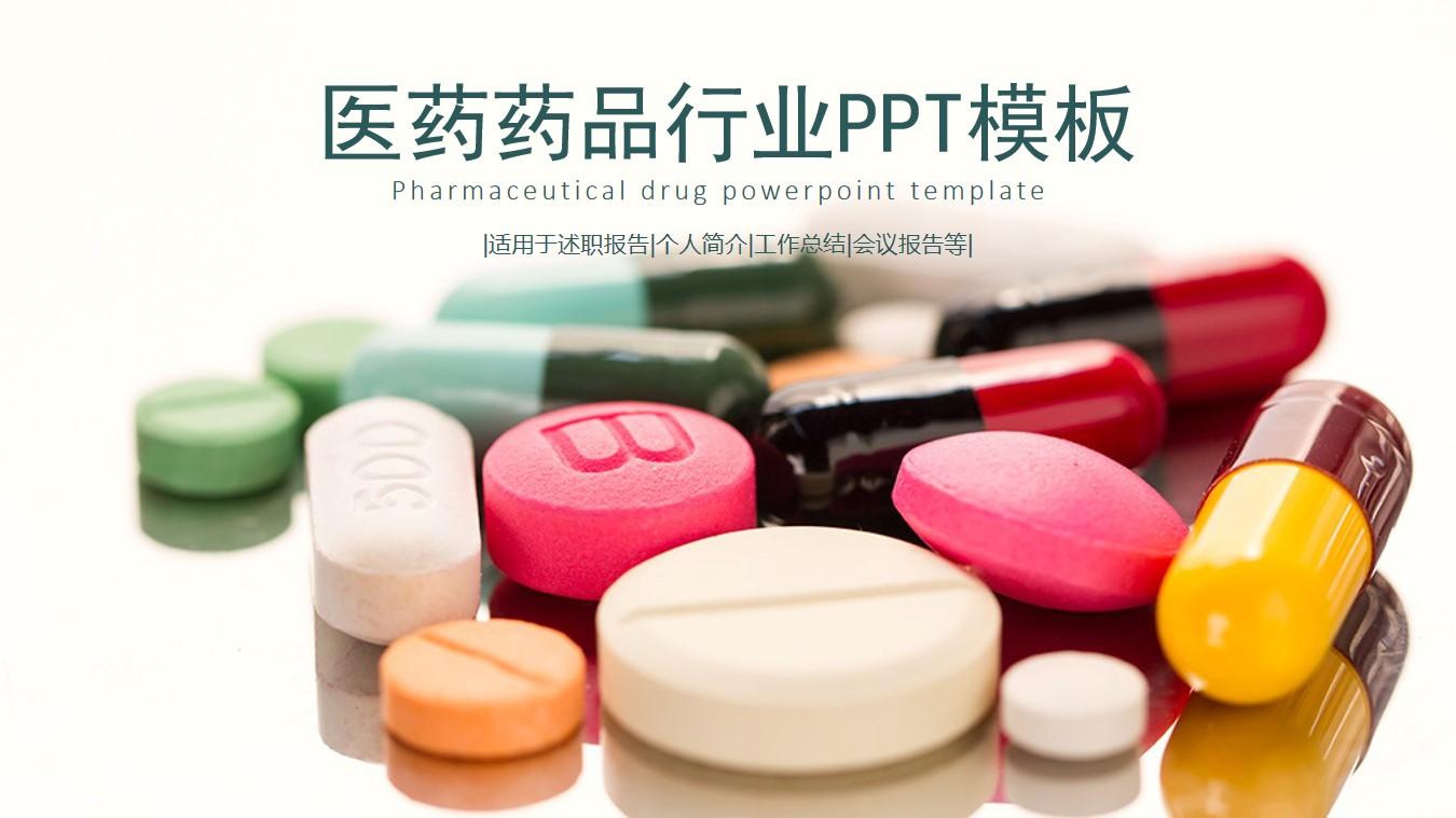 绿色医药药品行业PPT模板