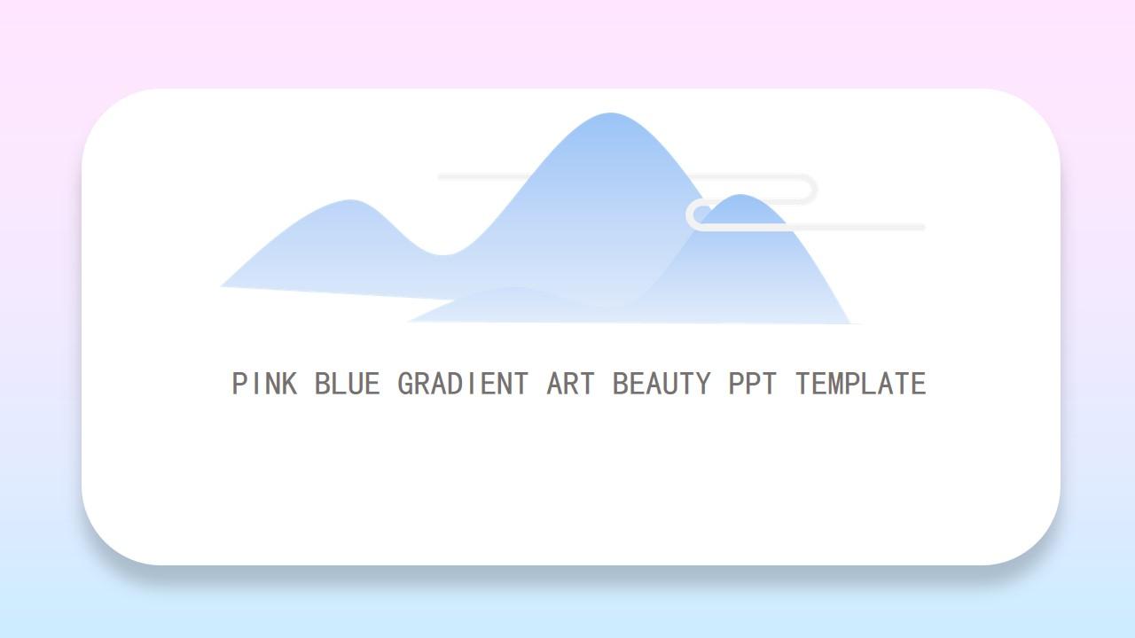 粉蓝渐变艺术清新唯美PPT模板