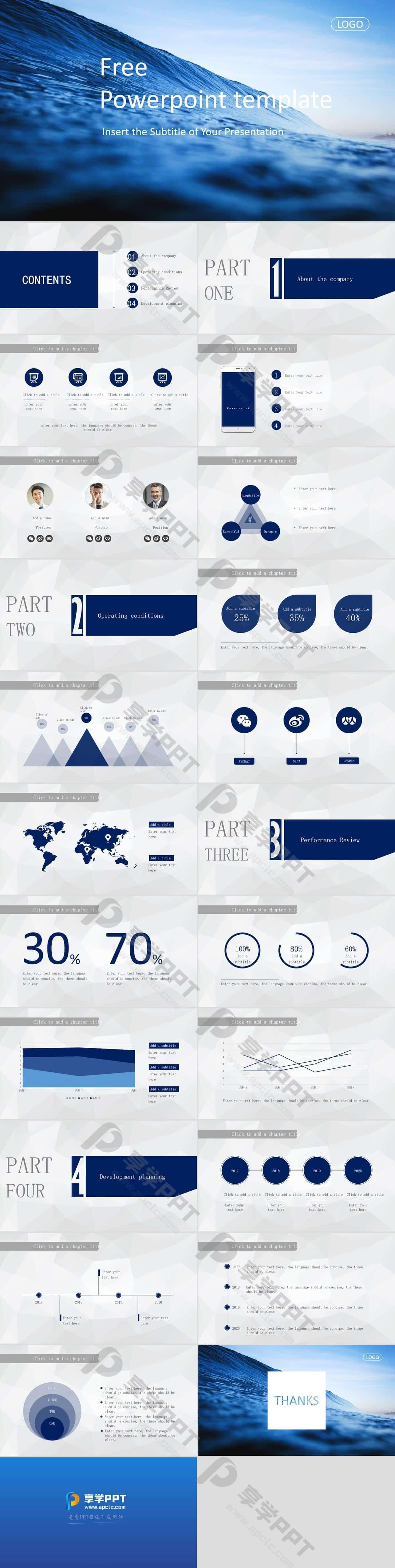 蓝灰色商务PowerPoint模板长图