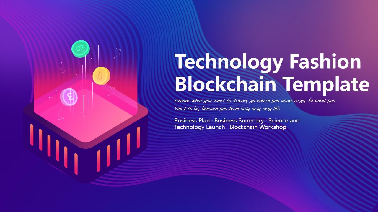 彩色技术区块链PowerPoint模板