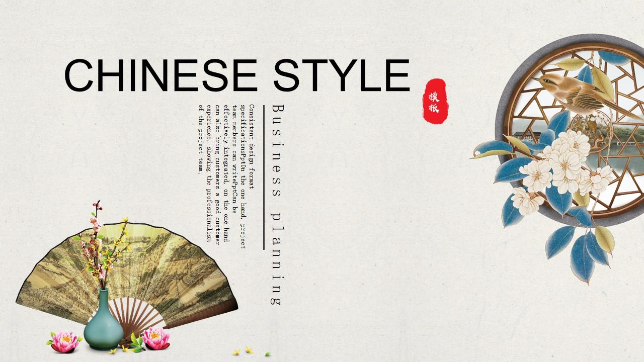 中国式商业计划书PowerPoint模板