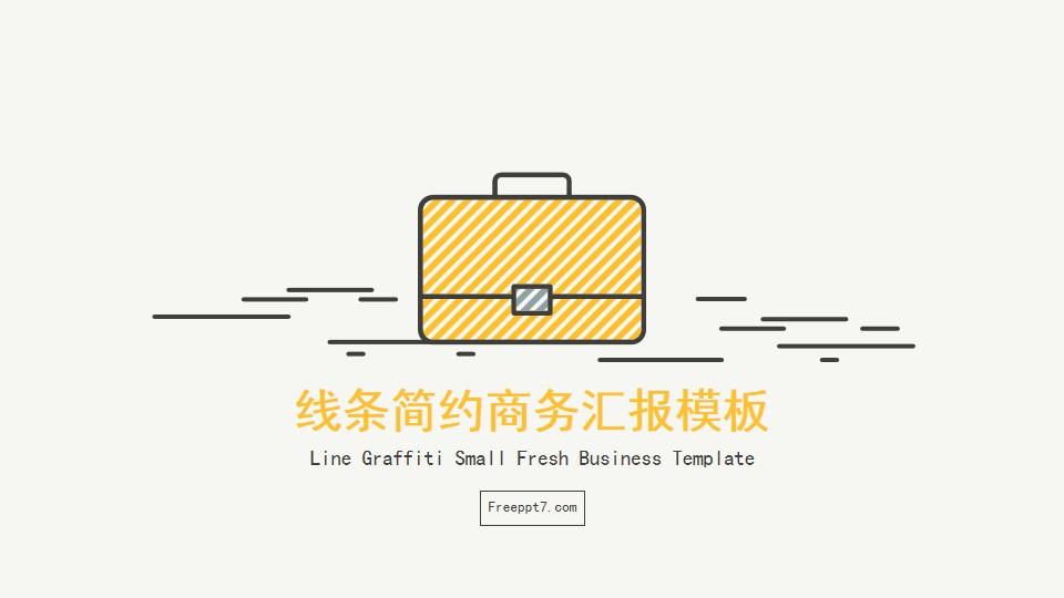 线条涂鸦小清新商务模板