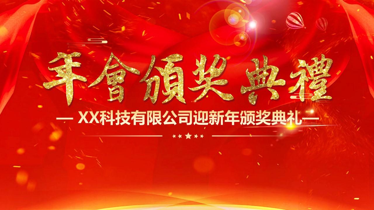 红色喜庆迎新年颁奖典礼PPT模板