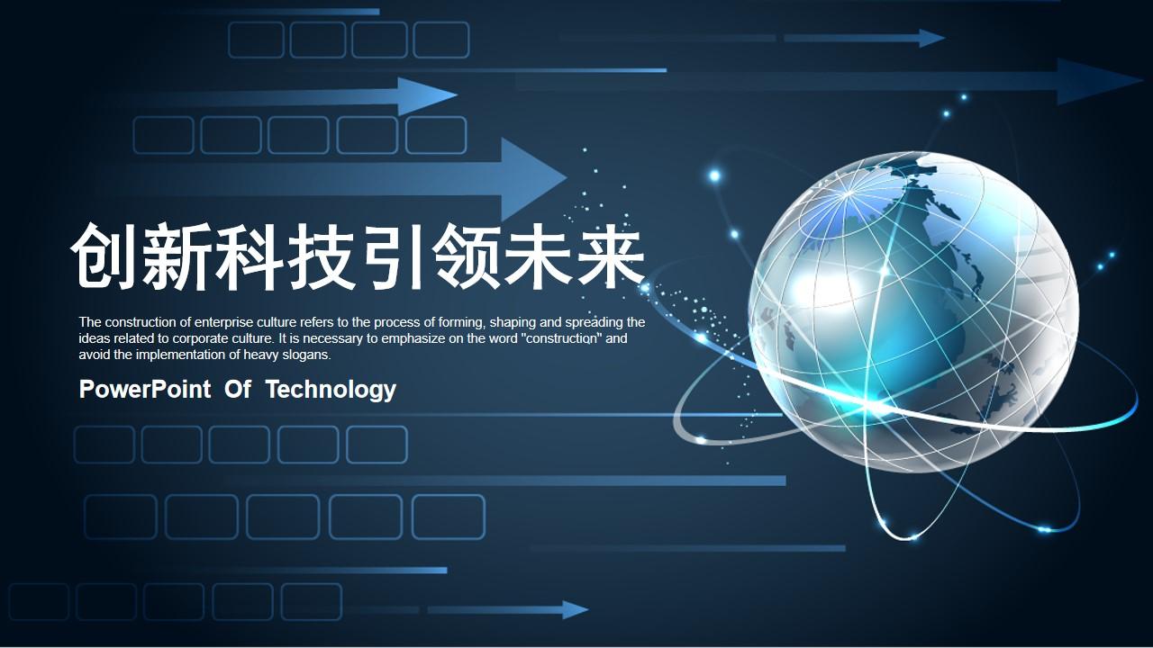 2020科技创新风格PPT模板