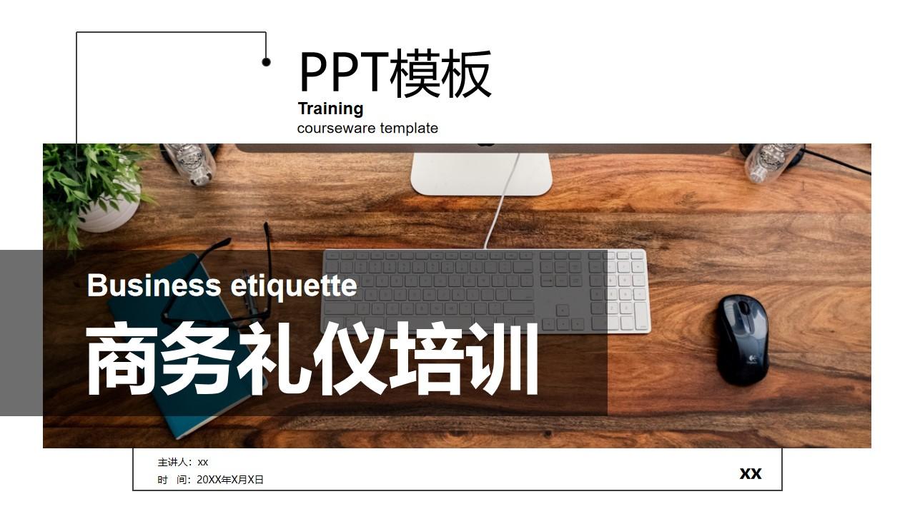 精选简洁欧美风格PPT模板