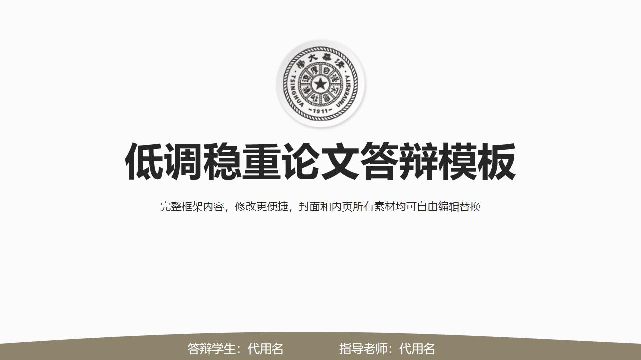 清华大学低调稳重毕业论文答辨PPT模板