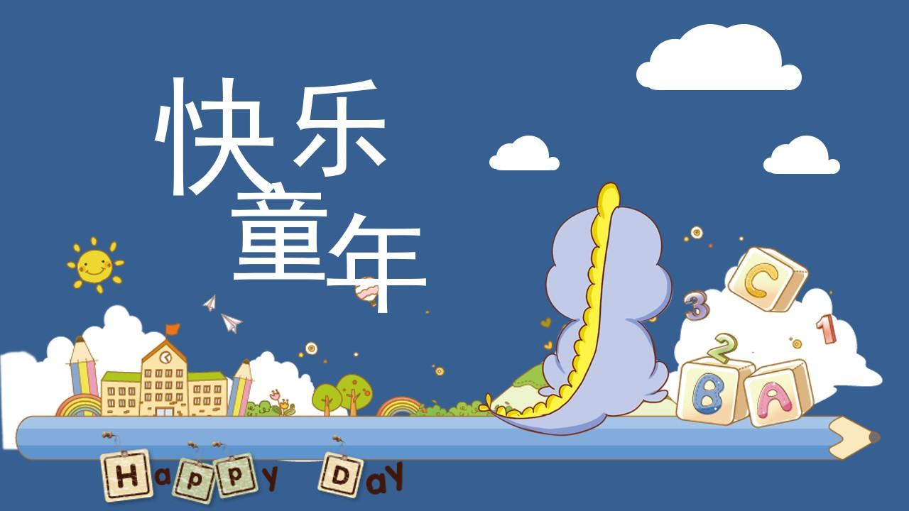 快乐童年相册纪念PPT模板