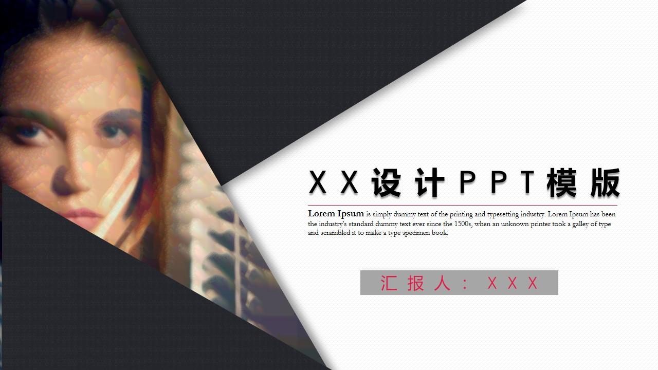 20XX简约风个人竞聘简历PPT模板